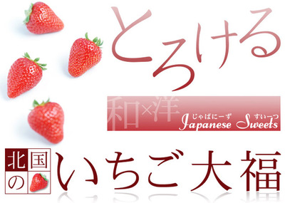 いちご大福1 400.jpg