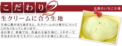 いちご大福4 400.jpg