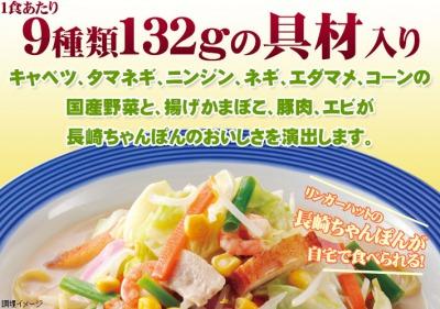 ちゃんぽん4 400.jpg