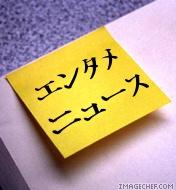 エンタメニュース.jpg