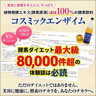 コエンザイム8 400.jpg