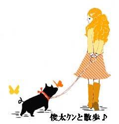 俊太の散歩 .JPG
