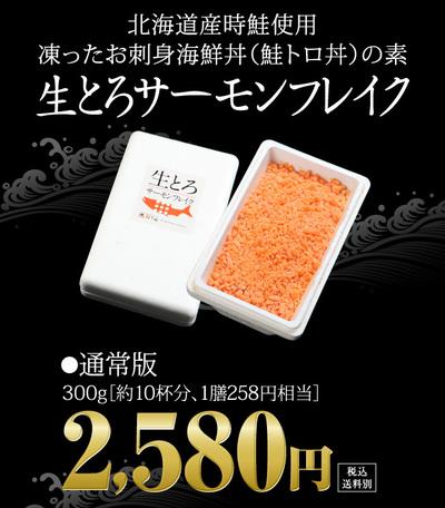 生トロ6 400.jpg