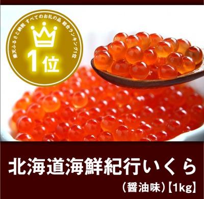 s_いくら1 400.jpg