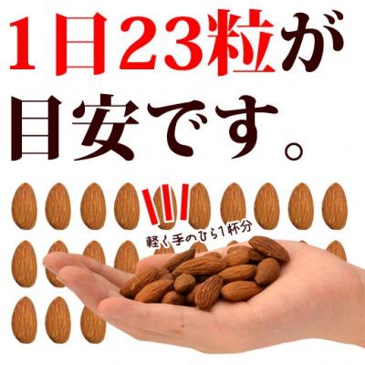 s_アーモンド3 400.jpg