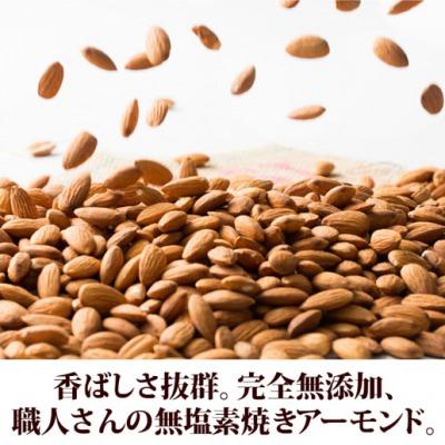 s_アーモンド6 400.jpg
